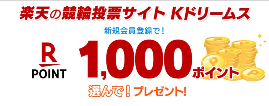 選んで!ポイント1,000円分もれなくプレゼント!Kドリ新規会員登録キャンペーン