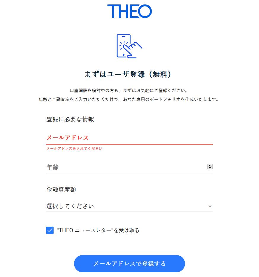 まずはユーザ登録