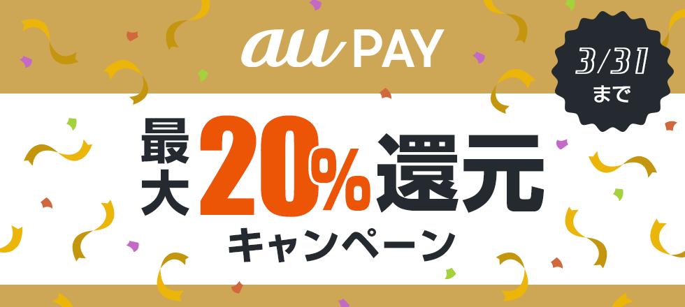 auWALLETポイント経由でauPayへチャージ&決済すると、 au WALLET ポイント 最大20%還元!