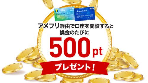 ジャパンネット銀行口開設
