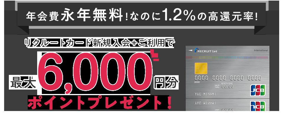 リクルートカード新規入会+カードのご利用で最大6,000円分ポイントプレゼント!