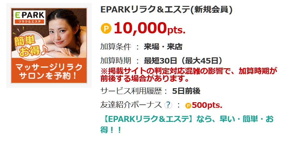 EPARKリラク&エステ(新規会員)