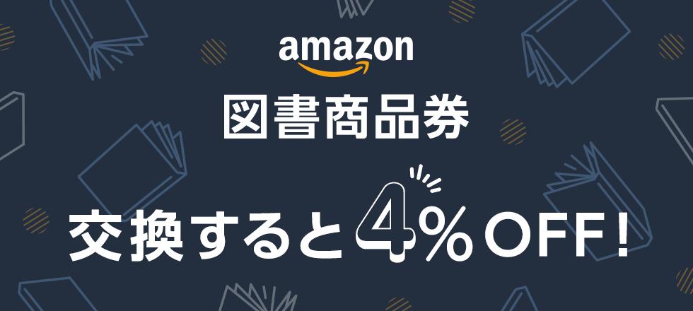 Amazon図書商品券4%OFF
