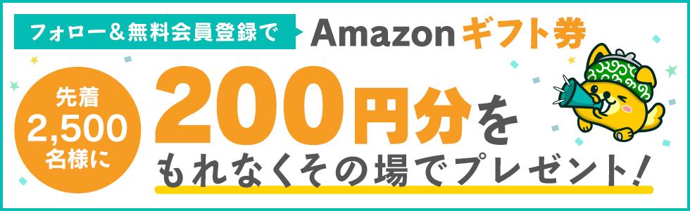 ポイントインカム会員登録+フォローでAmazonギフト券200円