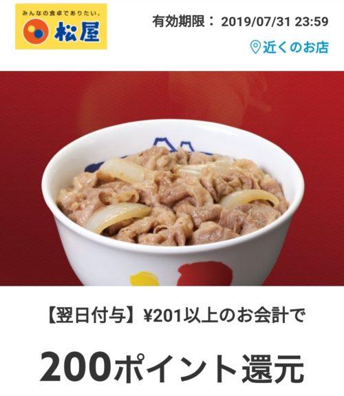 メルペイ松屋の201円以上で利用できる200円ポイントバッククーポン