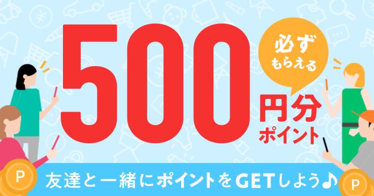 メルカリ必ずもらえる500円分ポイント