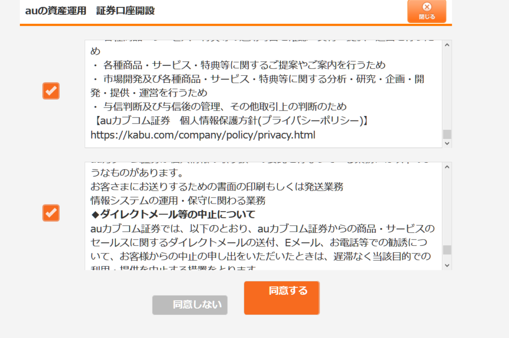 auの資産運用口座開設