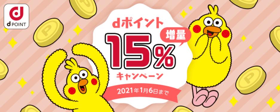 dポイント15%増量キャンペーン