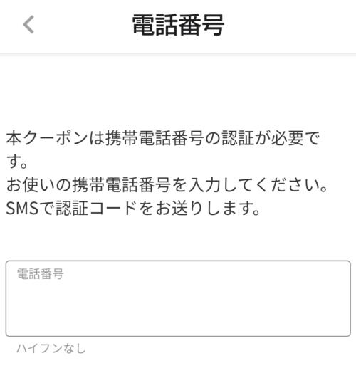 menu SMS認証