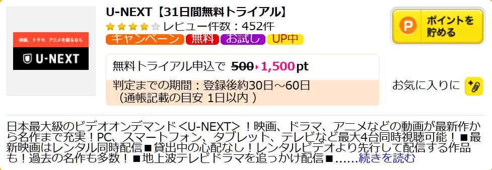 U-NEXT【31日間無料トライアル】ハピタス