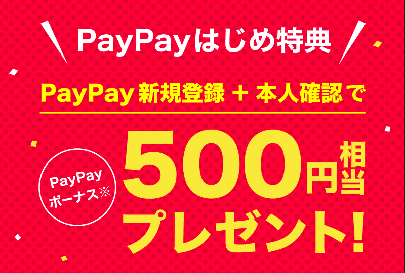 PayPayはじめ特典