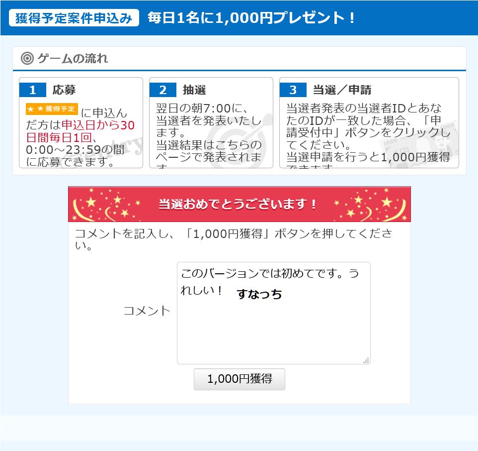 毎日1000円ver-5当選申請フォーム