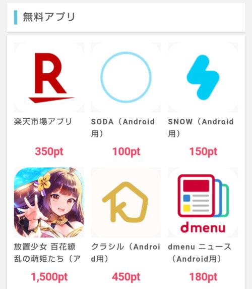 ポイントインカムのおすすめ無料アプリ