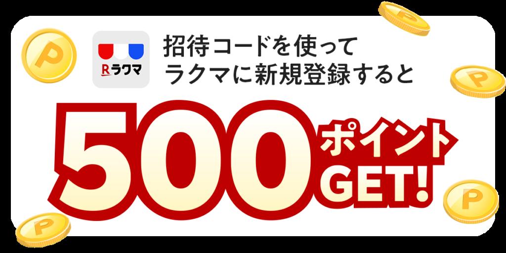 紹介コードを使ってラクマに新規登録すると500ポイントGET