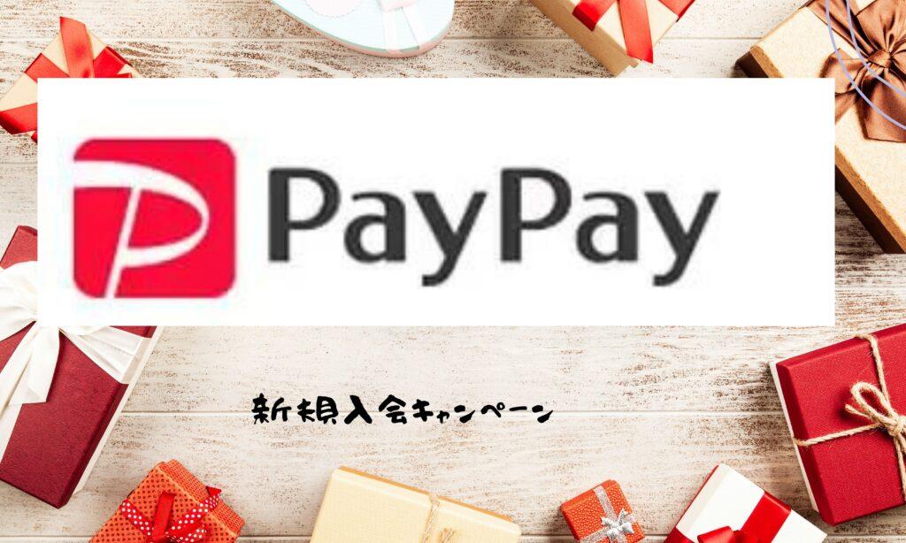 PayPay 新規入会キャンペーン