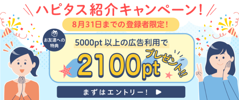ハピタス紹介キャンペーン