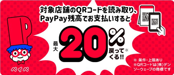 対象店舗のQRコードを読み取りPayPay残高でお支払いしると最大20%戻ってくる!