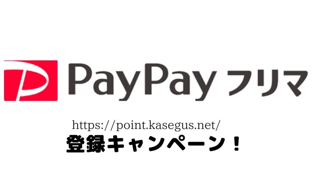 PayPayフリマ登録キャンペーン